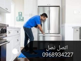 صيانة برادات هاي لايف 0968934227