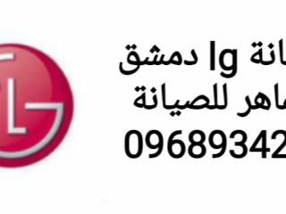 صيانة lg دمشق 0942354475